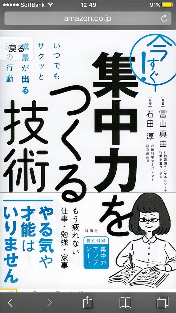 f:id:mayu-tomiyama:20170303125041j:image