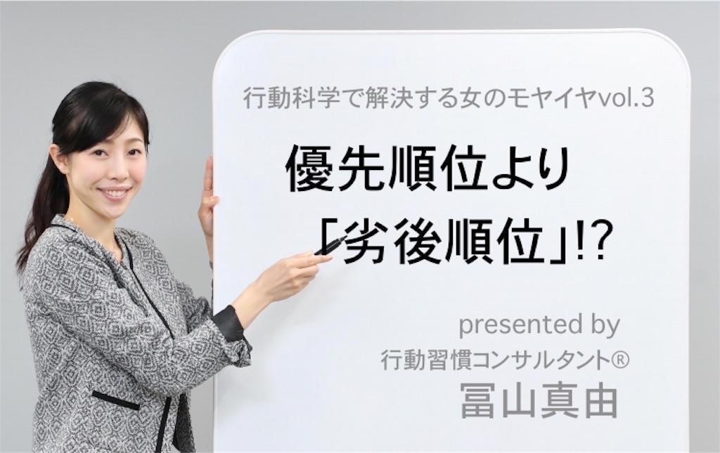 f:id:mayu-tomiyama:20171027214551j:image