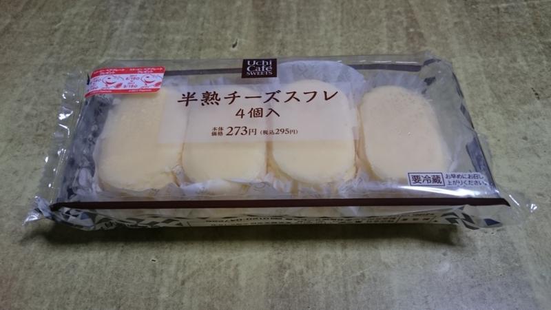 半熟チーズスフレ1