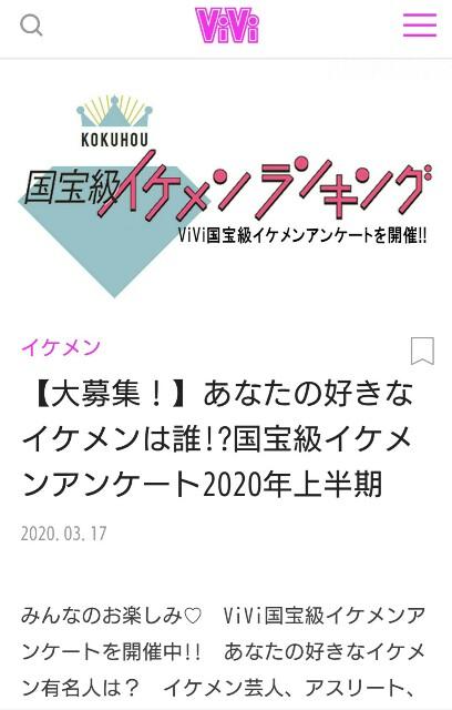 国宝 級 イケメン ランキング 2020 投票