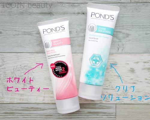 POND'S(ポンズ)洗顔フォーム