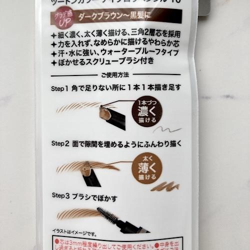 GENETOKYO ツートンカラーアイブロウペンシル 使い方