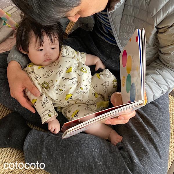 赤ちゃん 絵本 0歳児 読み聞かせ