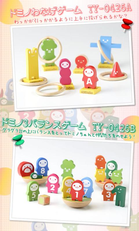 【楽天市場】プレゼントにも喜ばれます!!カラフルでかわいいドミノち