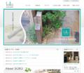 エクステリア&ガーデン長野県松本市 空間設計SOBO