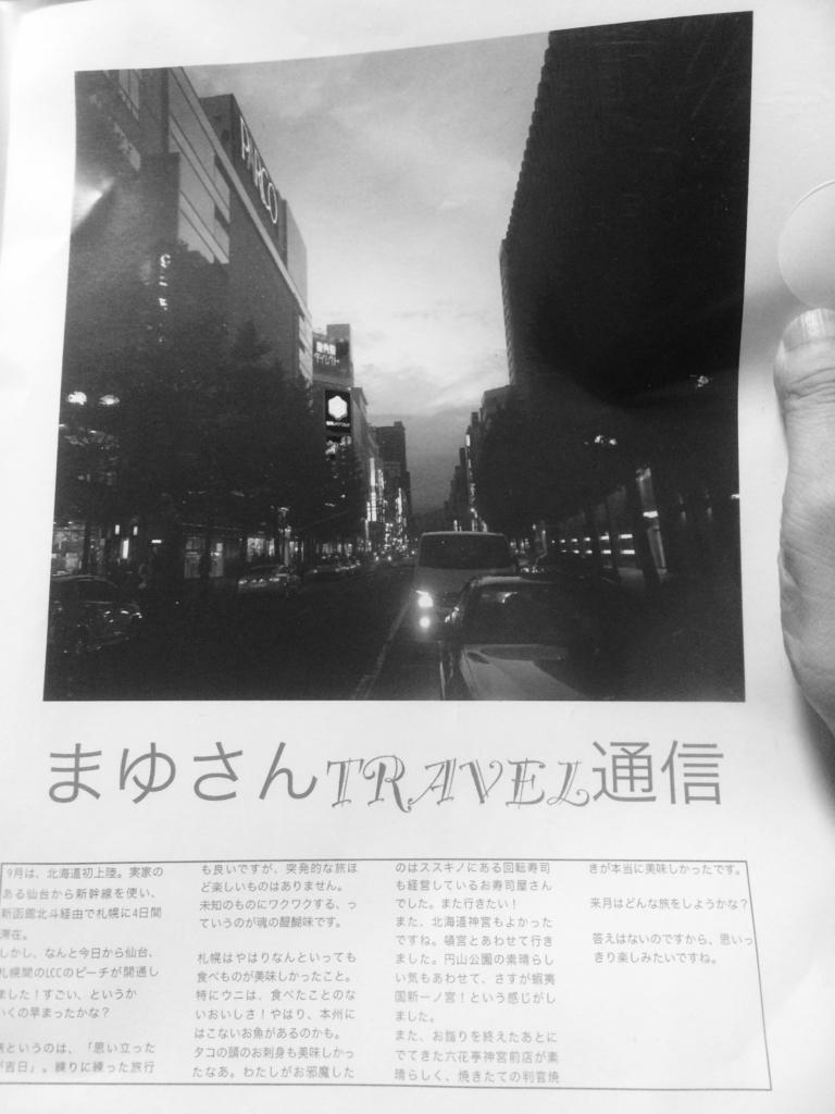 f:id:mayuchi34:20170927014331j:plain