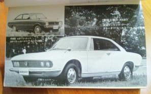 RX87とコスモスポーツ(東洋工業)の画像