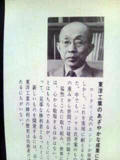 井深大氏(ソニー)氏、木村秀政(YS-11)氏の画像