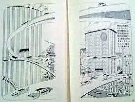 未来都市とミライノクルマの画像