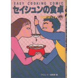 セイシュンの食卓―EASY COOKING COMICの画像