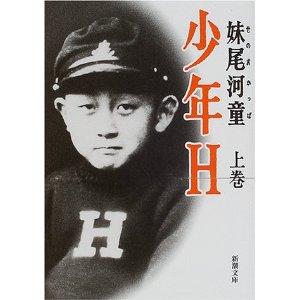 再現された空襲と焼夷弾─『少年H』感想2の画像