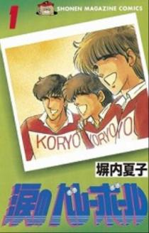 ハイキュー!! ~排球漫画遍歴の画像