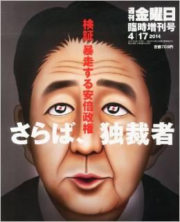 安倍晋三と官僚の暴走(他)の画像