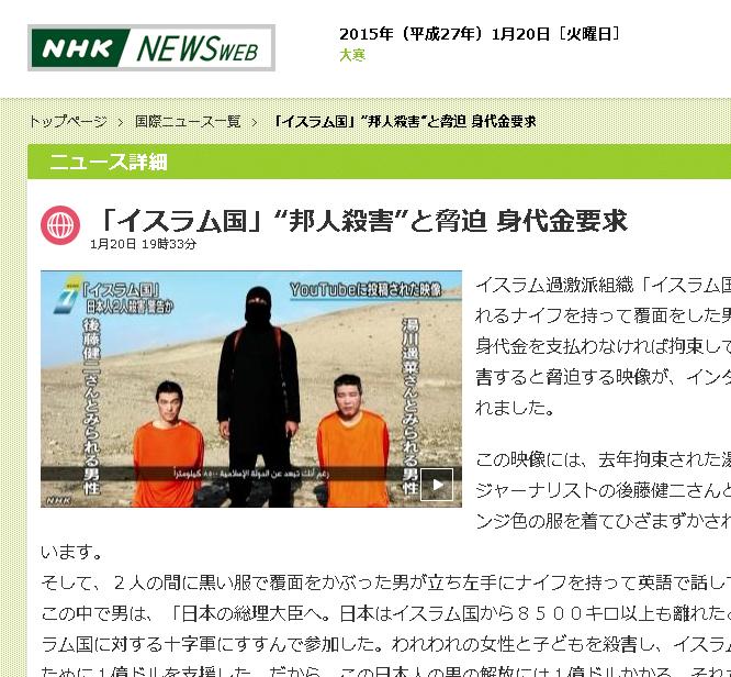 斎藤仁先生死去・邦人殺害予告の画像