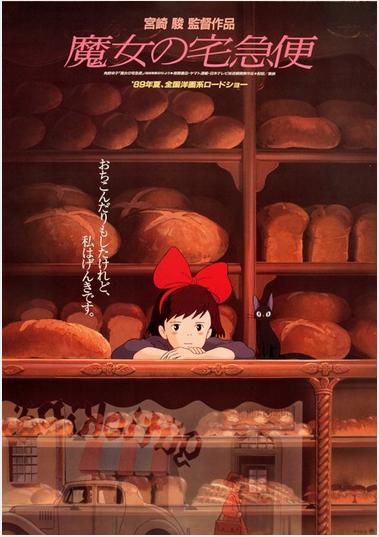 魔女の宅急便のパン屋さん。の画像