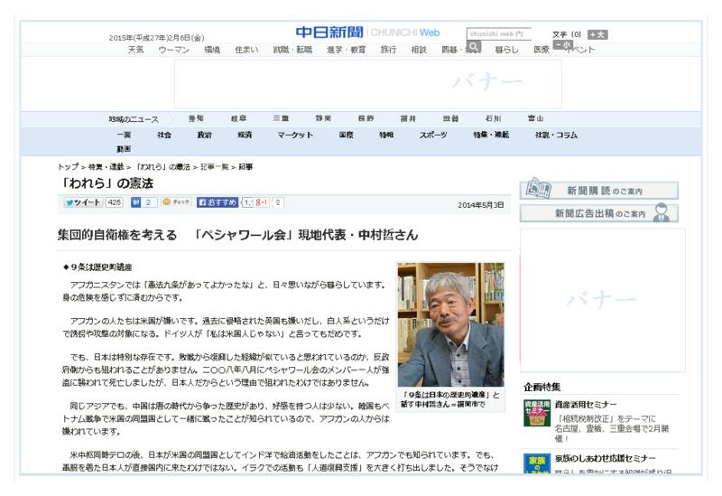 集団的自衛権を考える 「ペシャワール会」現地代表・中村哲さんの画像