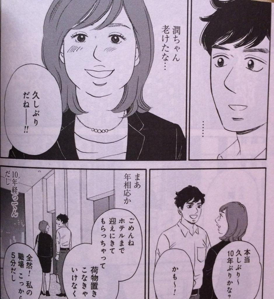 f:id:mayuka-aiboo:20160618130226j:plain