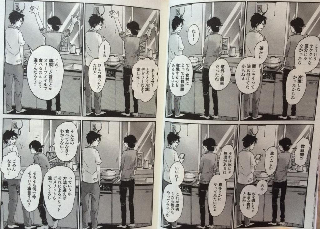 f:id:mayuka-aiboo:20160626132614j:plain