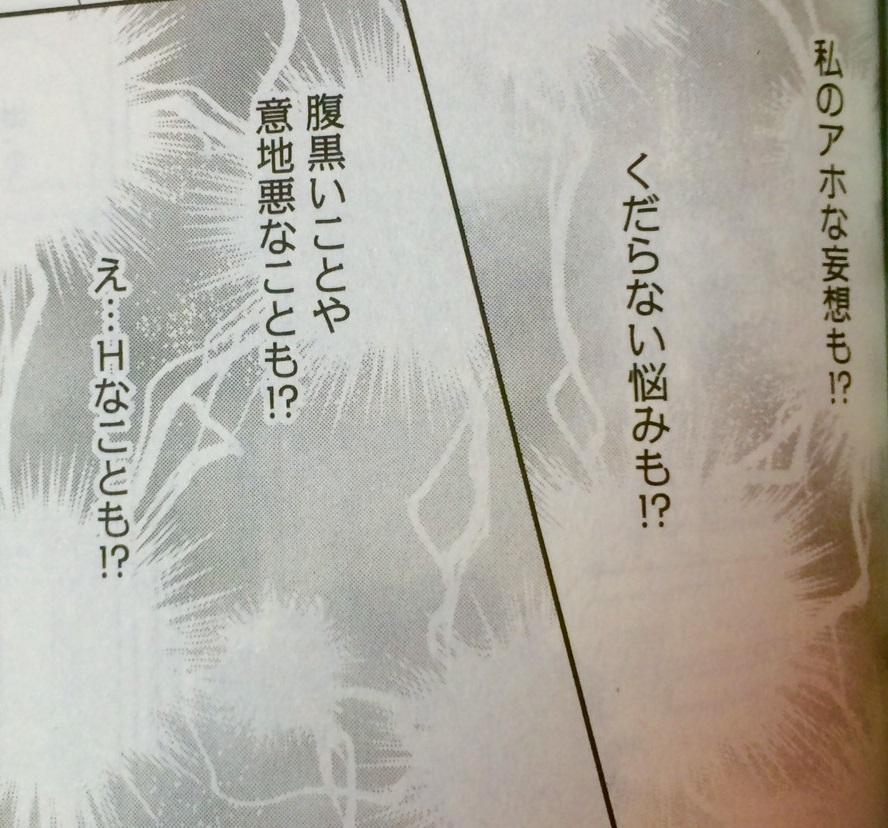 f:id:mayuka-aiboo:20160713225809j:plain