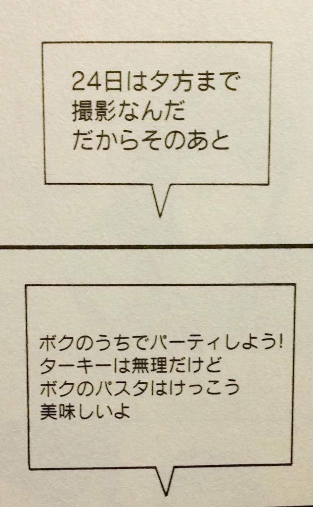 f:id:mayuka-aiboo:20160824010910j:plain