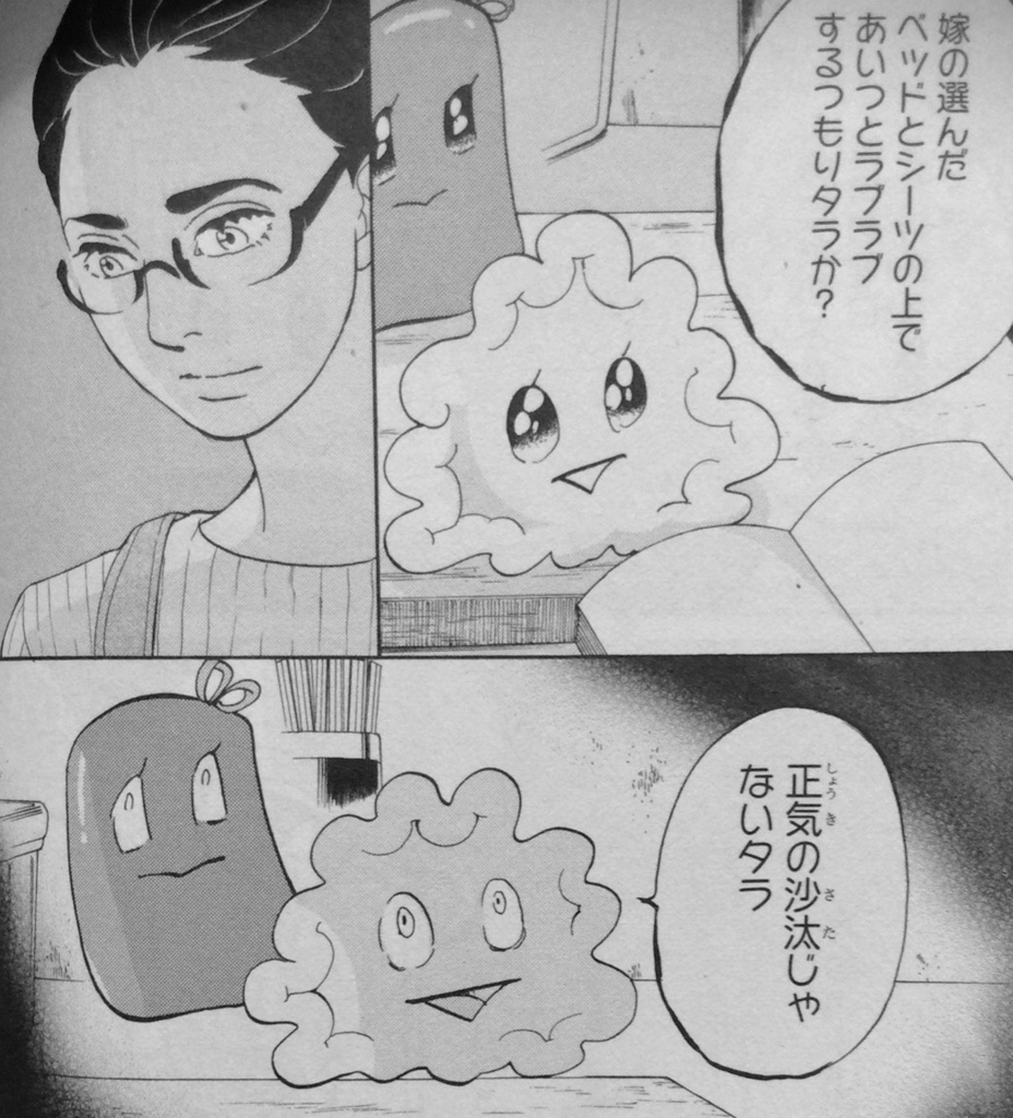 f:id:mayuka-aiboo:20160920011145j:plain
