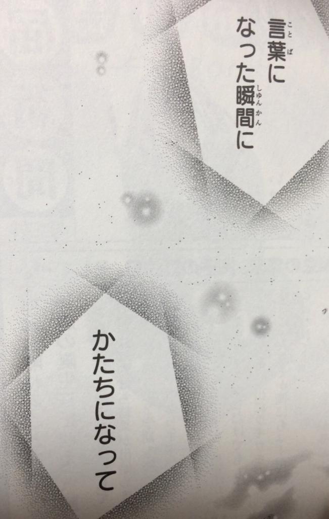 f:id:mayuka-aiboo:20161108005400j:plain