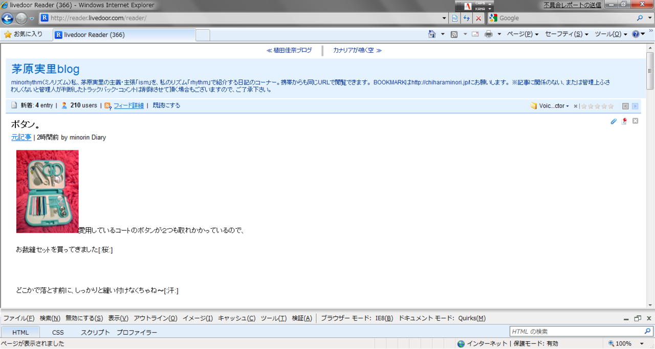 IE8 (互換モード)