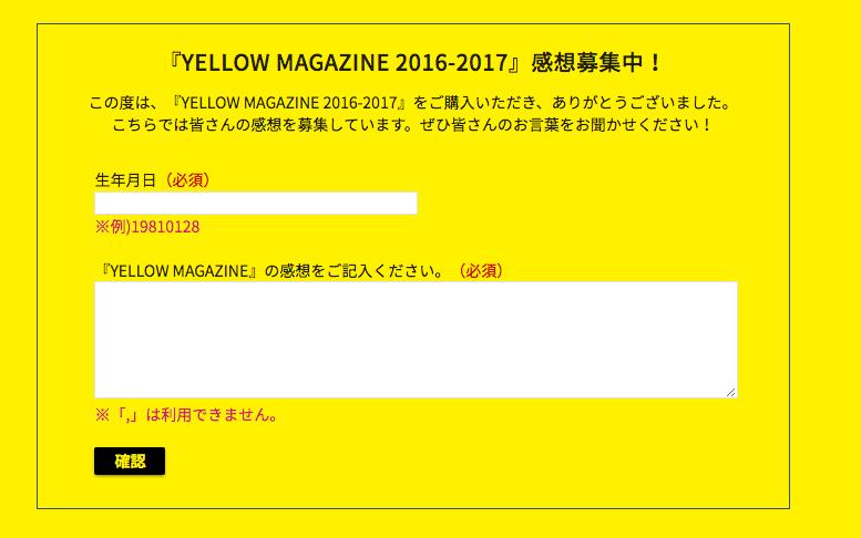f:id:mayukonokosodate:20170201112743p:plain