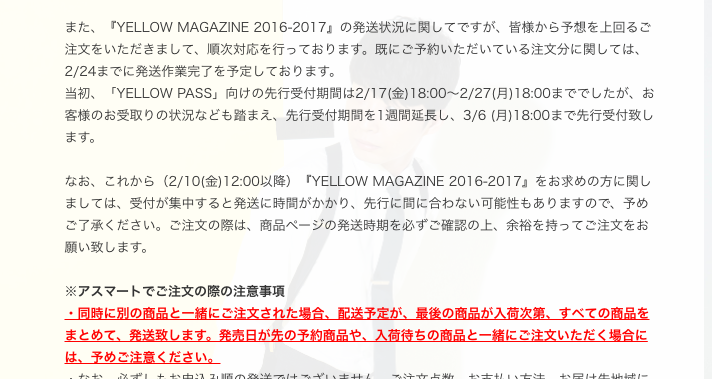 f:id:mayukonokosodate:20170211063340p:plain
