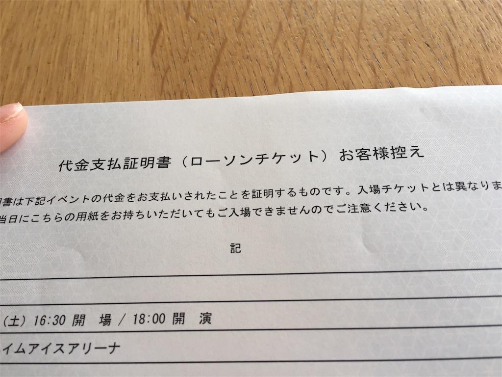 f:id:mayukonokosodate:20170702134248j:plain