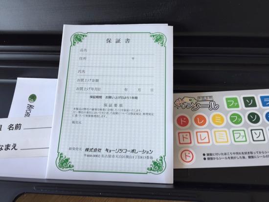 f:id:mayukonokosodate:20170830164352j:plain