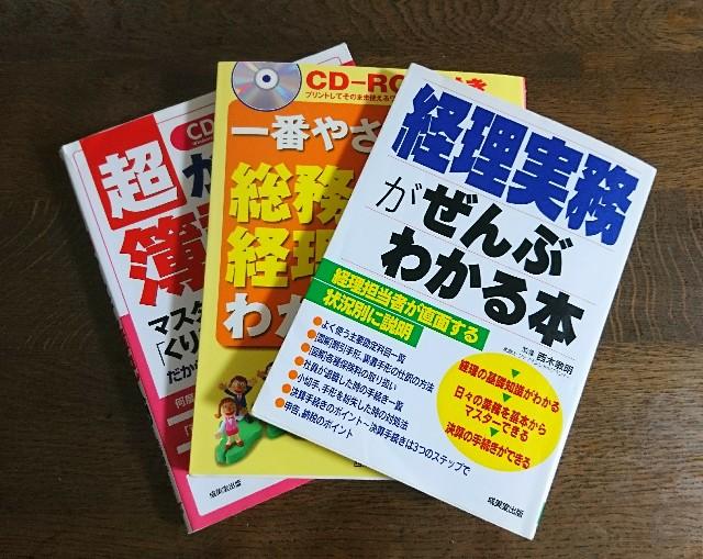 経理関連の本3冊