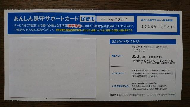 安心保守サポートカードのカード