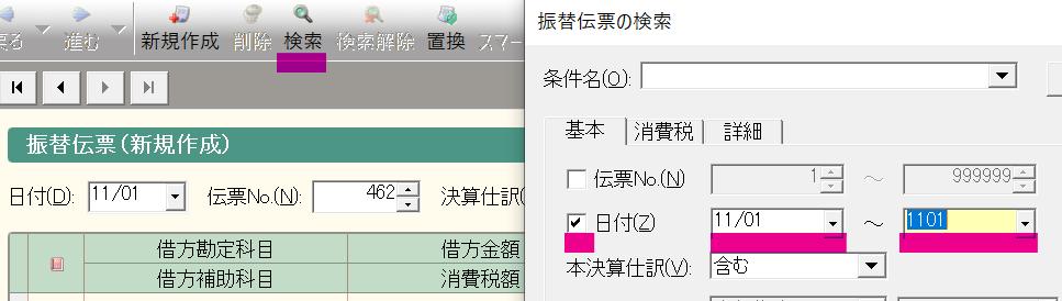 弥生会計ソフト 振替伝票 日付検索