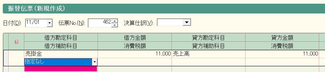 弥生会計ソフト 振替伝票 補助指定画面