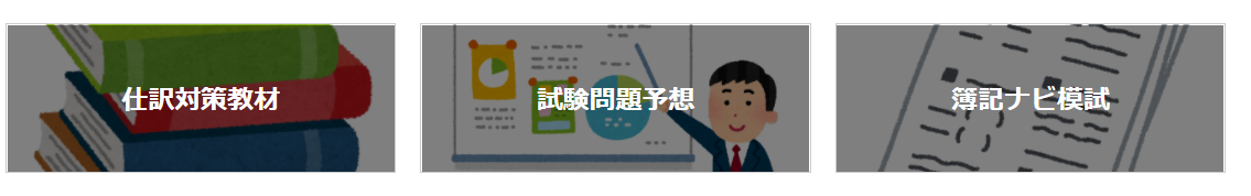 簿記検定ナビ ボタン3つ