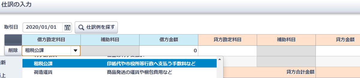 やよい青色申告ソフト 仕訳入力