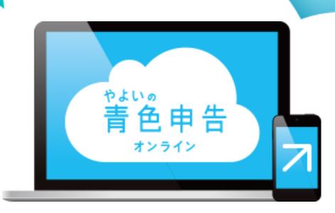 青色申告オンライン3