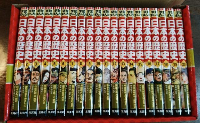 日本の歴史 集英社版