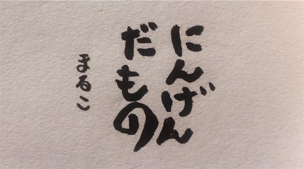 f:id:mayumaruu:20210407002440j:image