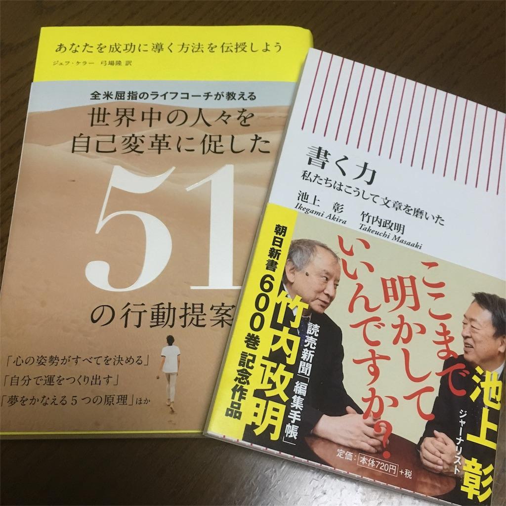 f:id:mayumi-coach:20170705220525j:image