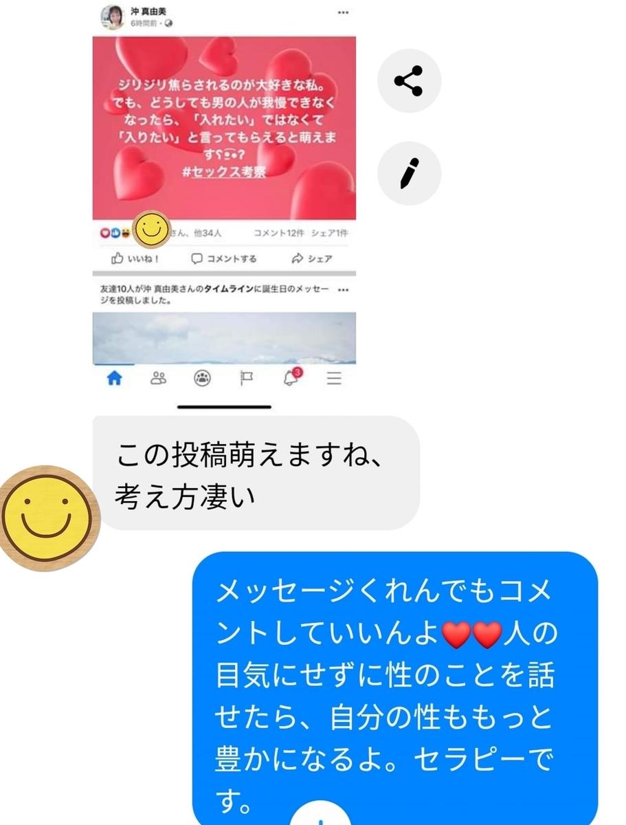 f:id:mayumi-diary:20200620143247j:plain