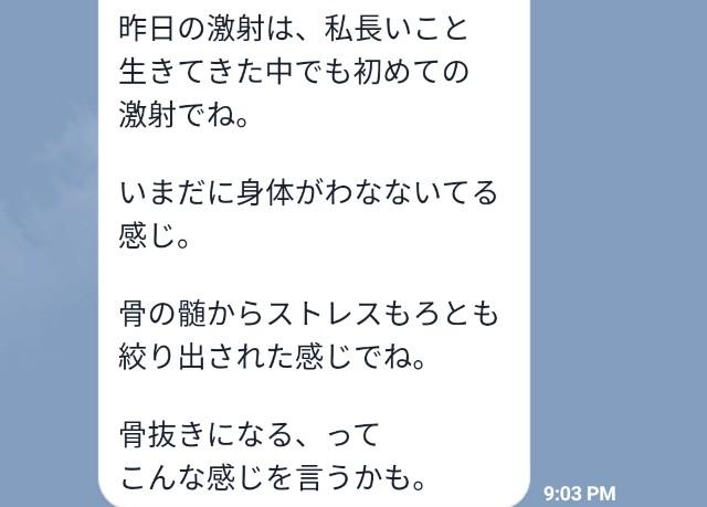 f:id:mayumi-diary:20200916151118j:image