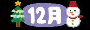 f:id:mayumi_binarydays:20181201210416p:plain