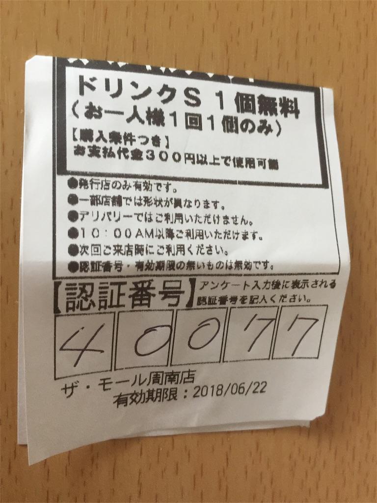 f:id:mayurin2018:20180523132741j:plain