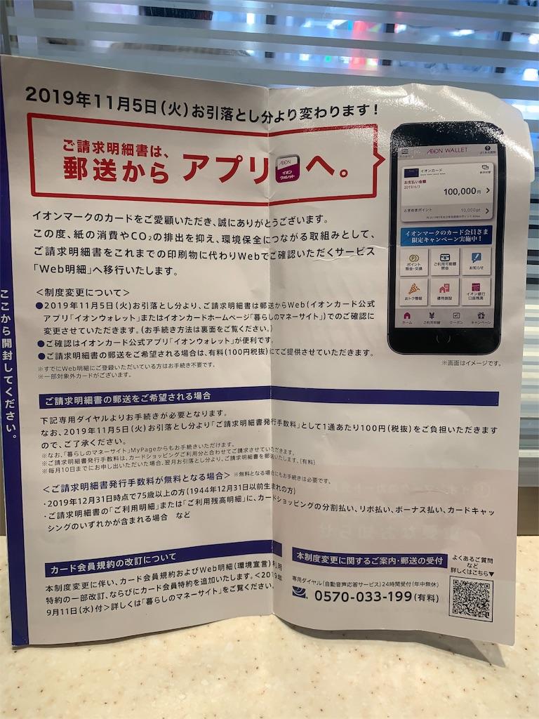 明細 カード イオン アプリ クレジット