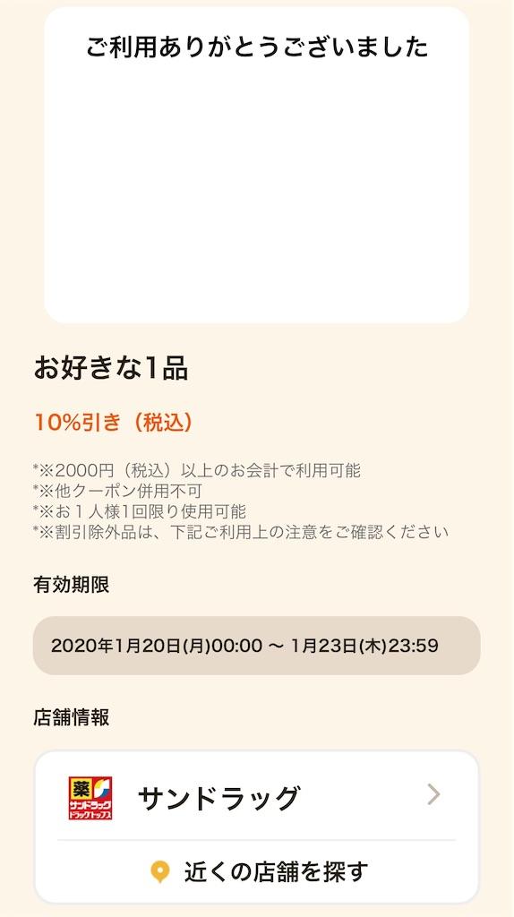 f:id:mayurin2018:20200120204614j:plain