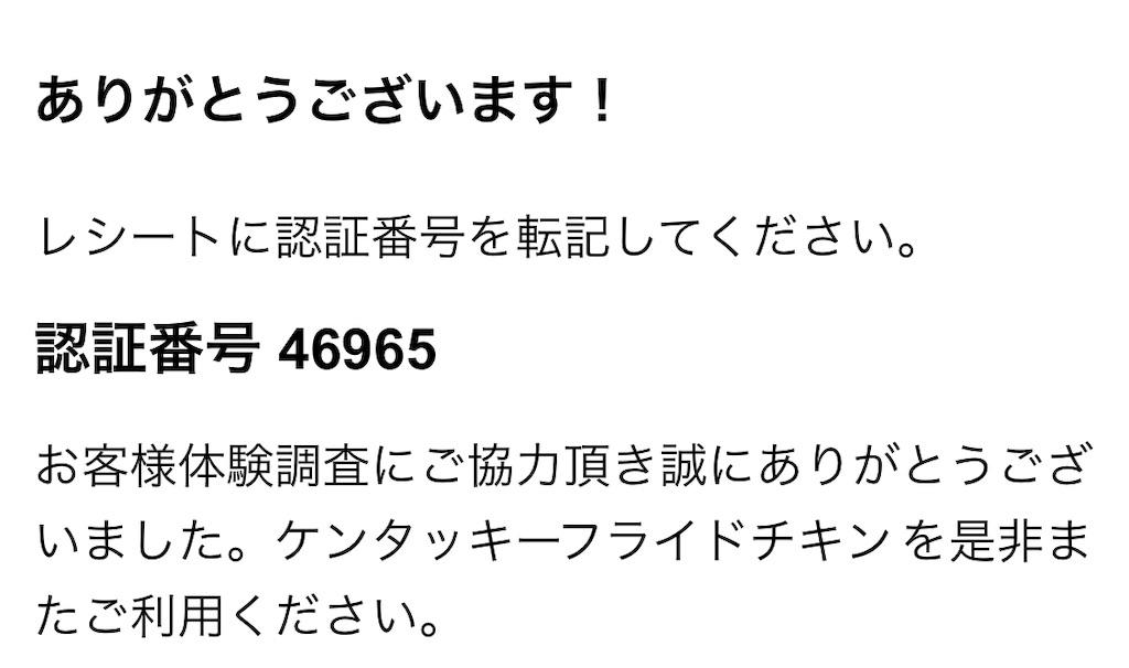 f:id:mayurin2018:20200130150258j:plain
