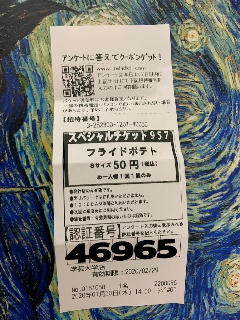 f:id:mayurin2018:20200130210051j:plain