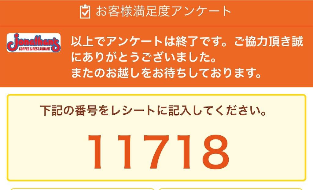 f:id:mayurin2018:20200211152619j:plain